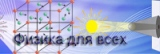 Сайт физиков