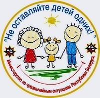 Акция «Не оставляйте детей одних!»