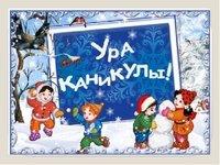 План работы школы на зимние каникулы